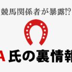 中京6 500万パドックのイチオシ!【19/01/20】