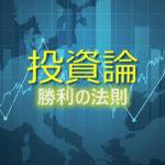 株式市場の投資家が知っておくべき17のヒント